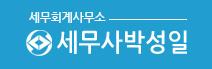 박성일세무사
